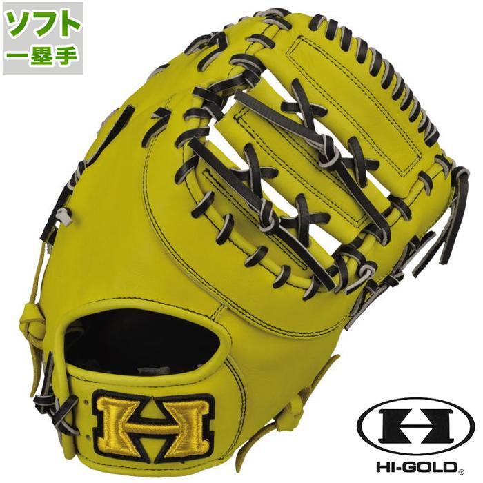 ソフトボール ファースト ミット BASIC Customer ハイゴールド(HI-GOLD) 【野球・ソフト】 3号 グラブ グローブ 右投げ (BSG86F)