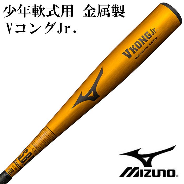 【ミズノ/mizuno】少年軟式用 金属製 VコングJr.【野球・ソフト】少年軟式 金属バット アルミバット(1CJMY11878)