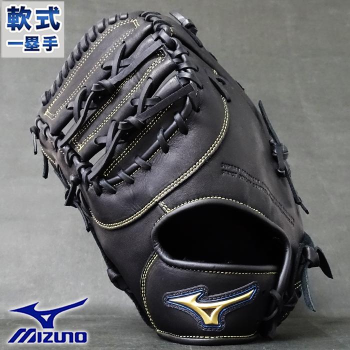 軟式 ファーストミット セレクトナイン TK型 ミズノ(mizuno) 【野球・ソフト】 グラブ グローブ 左投げ (1AJFR22700-09H)