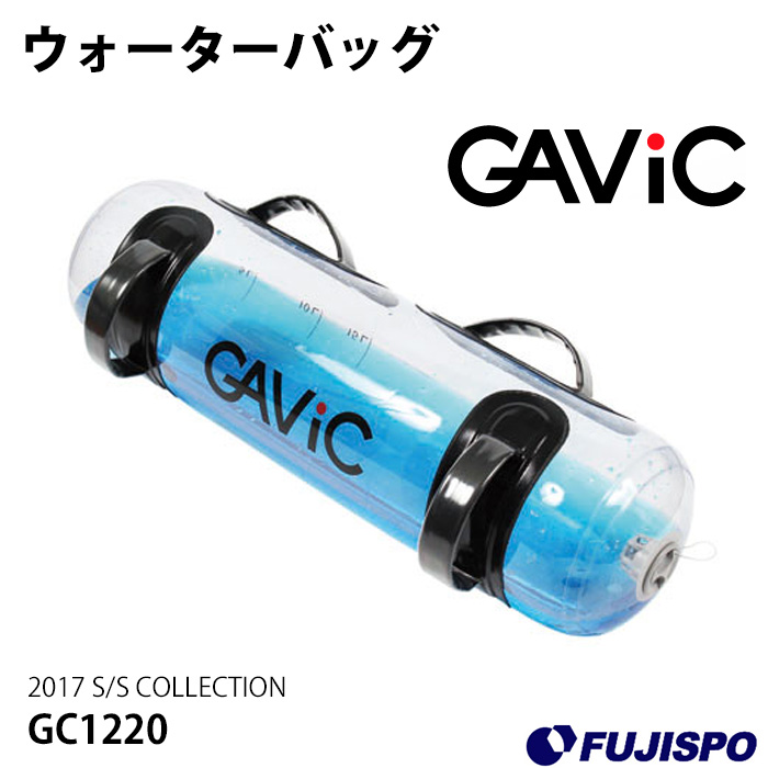 ウォーターバッグ(GC1220)【ガビック/GAViC】ガビック トレーニング用品