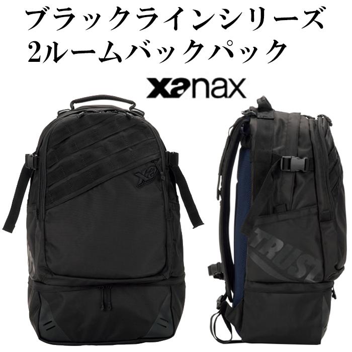 【ザナックス/Xanax】ブラックラインシリーズ 2ルームバックパック【野球・ソフト】バックパック リュック シューズ収納可(BAG807)