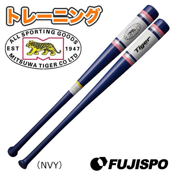 ミツワタイガー(MITSUWA TIGER) トレーニングバット レボルタイガー J-Grip【野球・ソフト】トレーニング用 木製バット【実打可能】(一般用)(tbr83-048)
