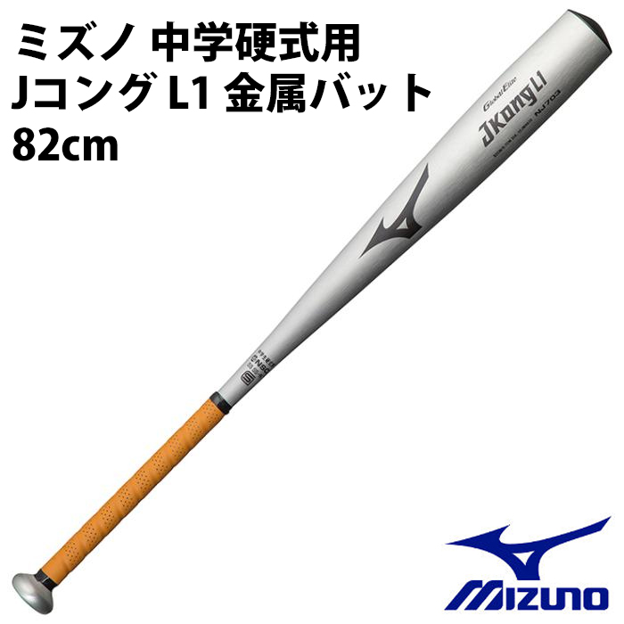 【ミズノ/mizuno】中学硬式用金属製 Jコング L1【野球・ソフト】中学硬式 金属 バット(1CJMH61082)