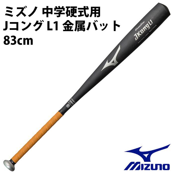 【ミズノ/mizuno】中学硬式用金属製 Jコング L1【野球・ソフト】中学硬式 金属 バット(1CJMH61083)
