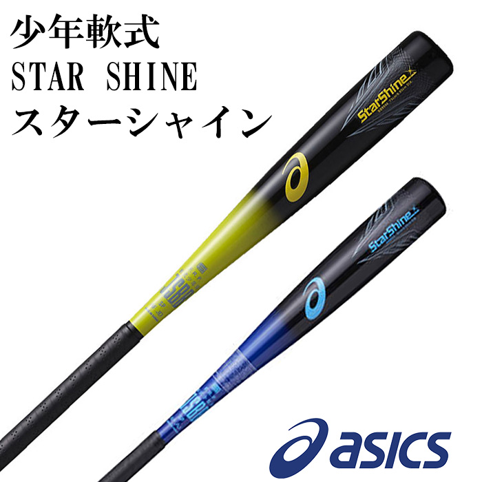 【アシックス/asics】STAR SHINE スターシャイン【野球・ソフト】少年軟式 FRP カーボン バット(BB8504)
