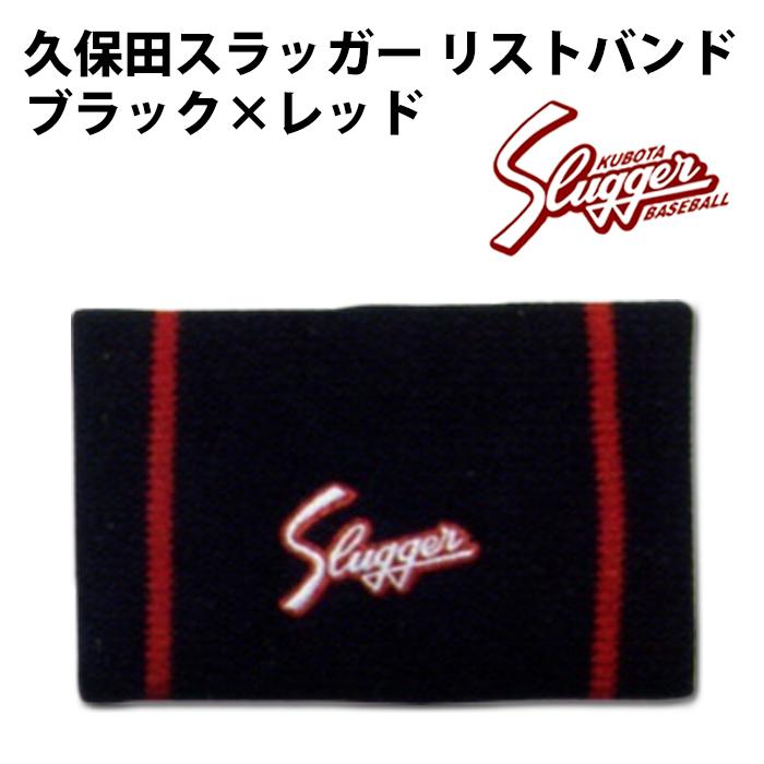 久保田スラッガー 2020 KUBOTA SLUGGER リストバンド 片手用 横型 野球 S34K 完売 ブラック×レッド アクセサリ ソフト