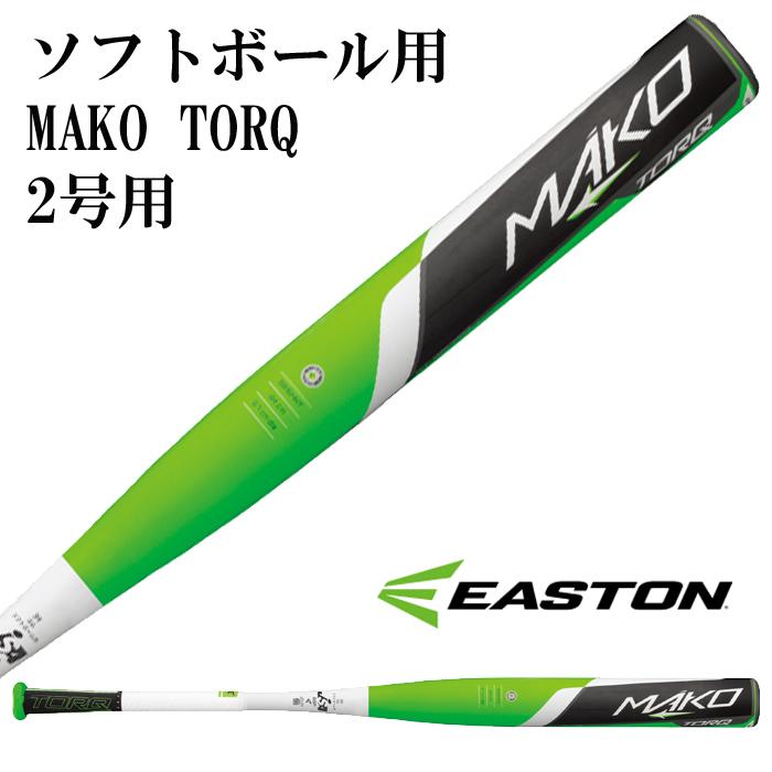 【イーストン/EASTON】ソフトボール用 MAKO TORQ 2号用 【野球・ソフト】ソフトボール用 カーボン バット(SB16MKT)