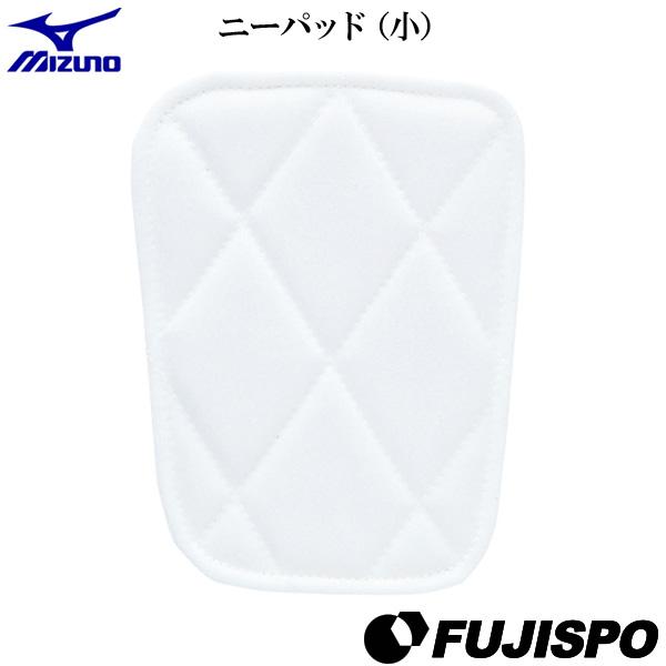 日本全国 送料無料 ニーパッド 小 1枚入り 野球 ソフト ミズノ 補修 Mizuno 贈り物 52zb00450 ユニホーム 当て布