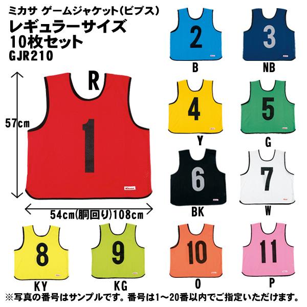 MIKASA ミカサ ゲームジャケット ビブス レギュラーサイズ 10枚セット GJR210 【取り寄せ品】 ホワイトデー