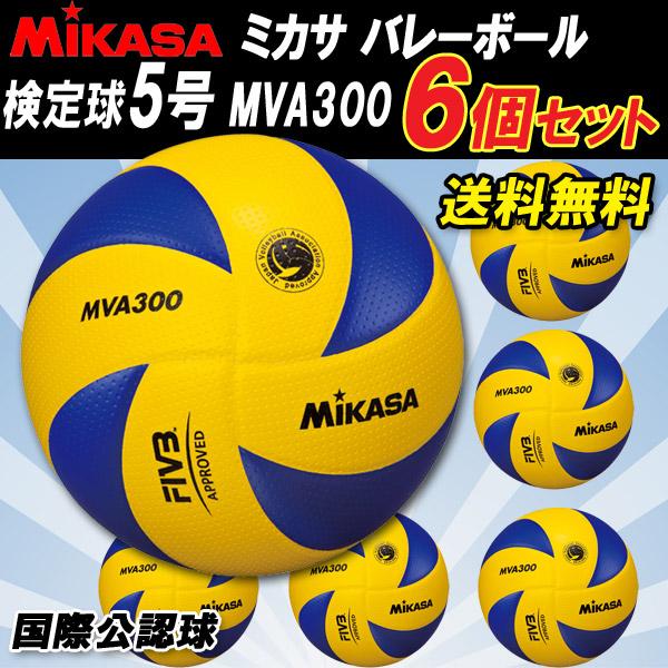 MIKASA ミカサ バレーボール 国際公認球 検定球5号 MVA300 6個セット 【取り寄せ品】