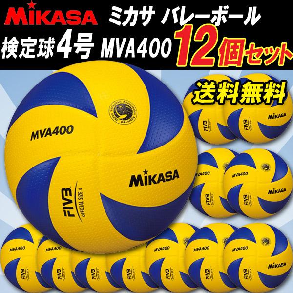 MIKASA ミカサ バレーボール 検定球4号 MVA400 12個セット 【取り寄せ品】