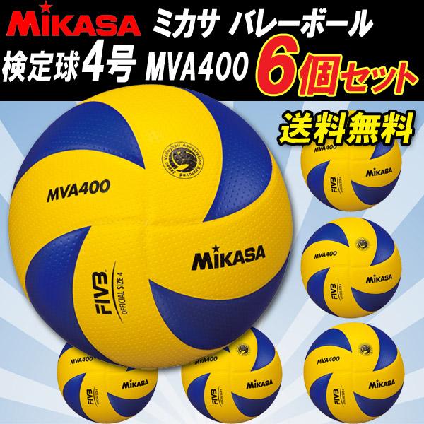 MIKASA ミカサ バレーボール 検定球4号 MVA400 6個セット 【取り寄せ品】