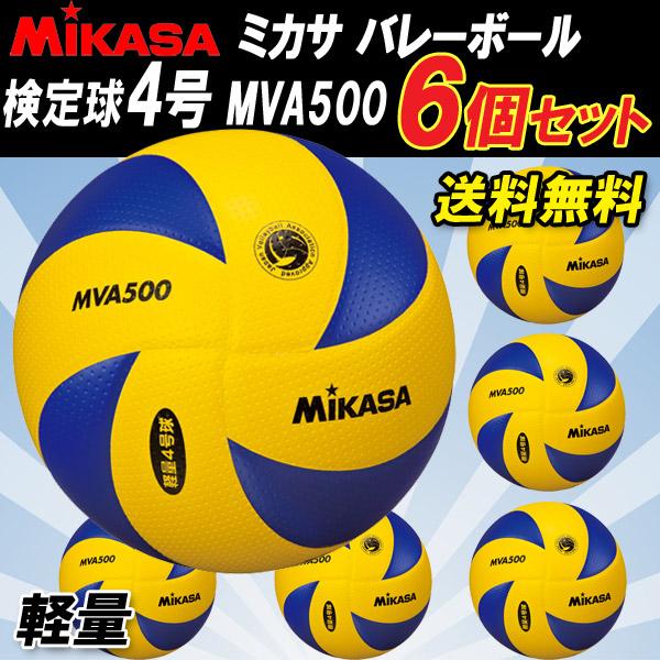 MIKASA ミカサ 小学生バレーボール 検定球4号 MVA500 6個セット 【取り寄せ品】