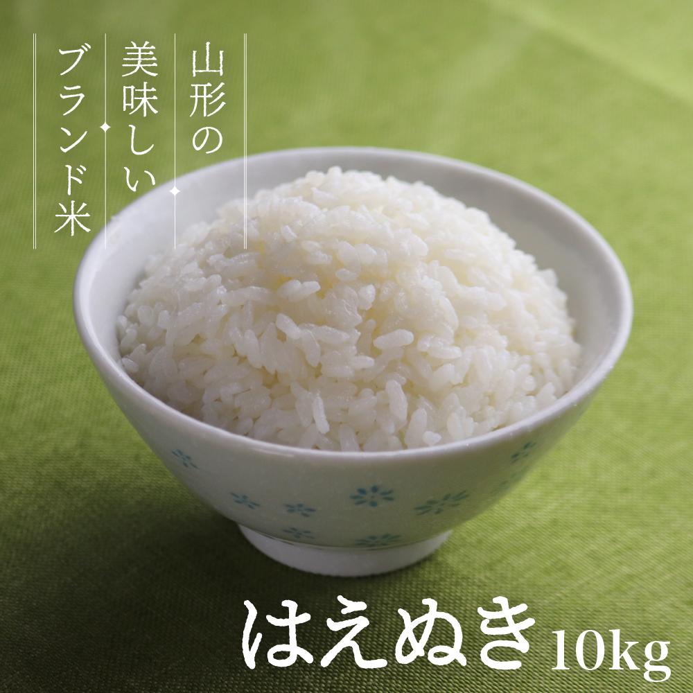 山形県のおいしいお米 はえぬき 令和二年産 令和2年産 お米 コメ 10kg 精米 5kg×2袋 2kg×5袋 新品 送料無料 山形県産 無洗米 AL完売しました