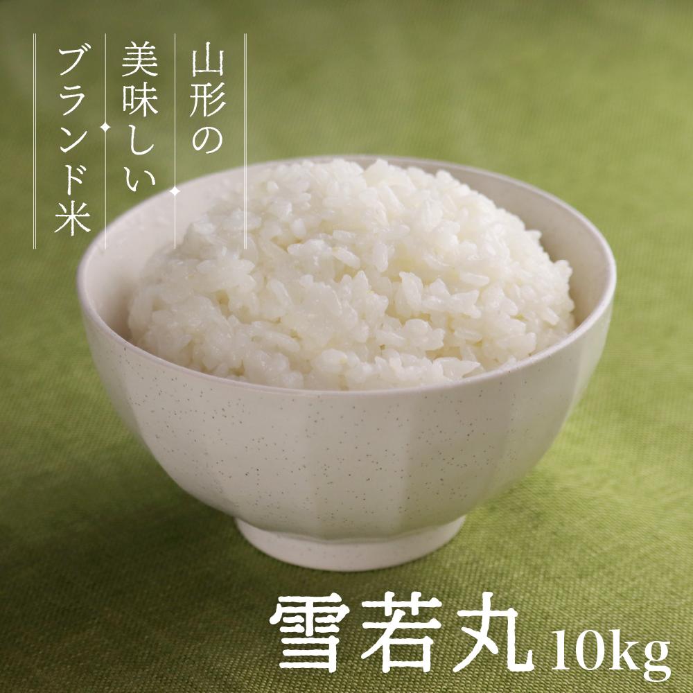 山形県のおいしいお米 再再販 令和二年産 令和2年産 毎週更新 お米 コメ 雪若丸 送料無料 5kg×2袋 山形県産 精米 無洗米 10kg