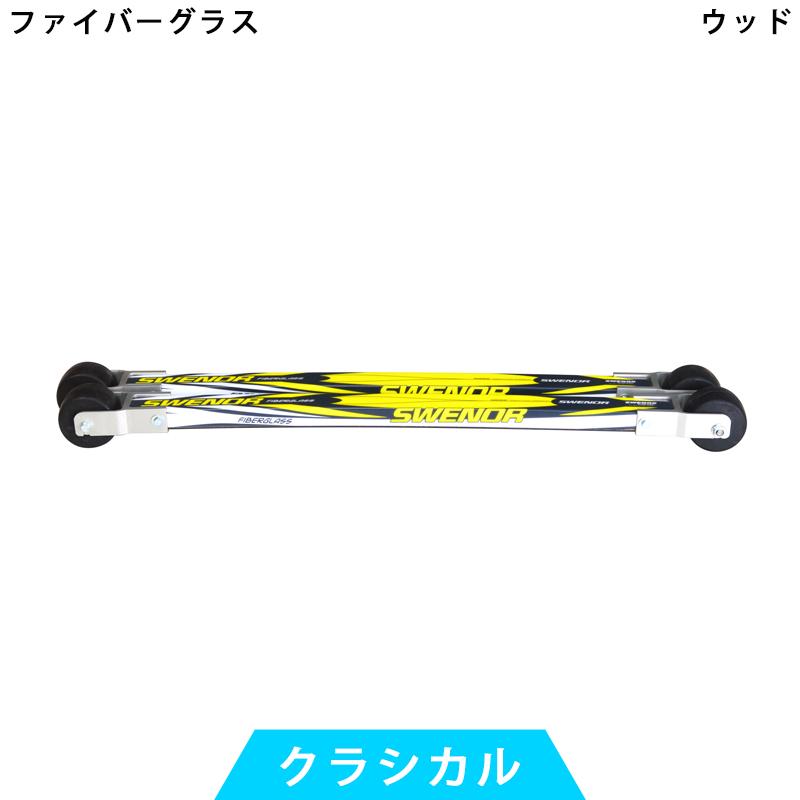 【クロスカントリースキー店舗】 SWENOR スウェノール ローラースキー ファイバーグラス 60-500
