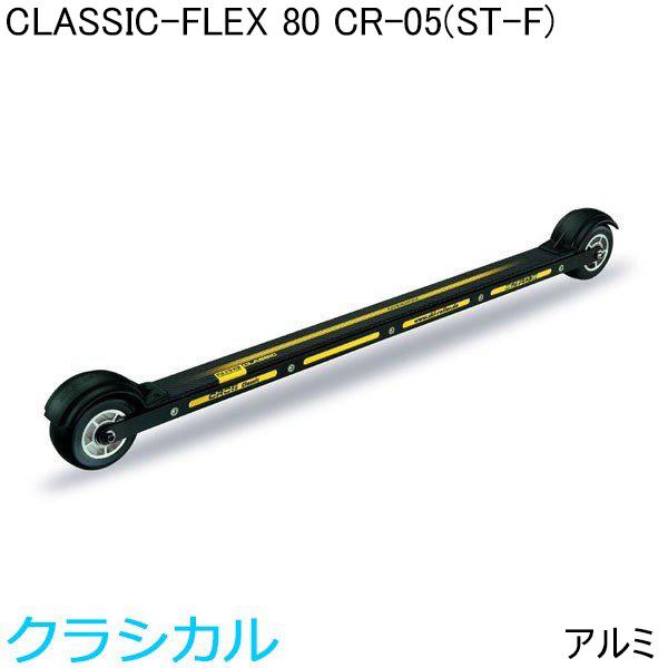 【クロスカントリースキー店舗】 SRB エスアールビー ローラースキー CLASSIC-FLEX 80 CR-05(ST-F) キャッシュレス・消費者還元事業 5%