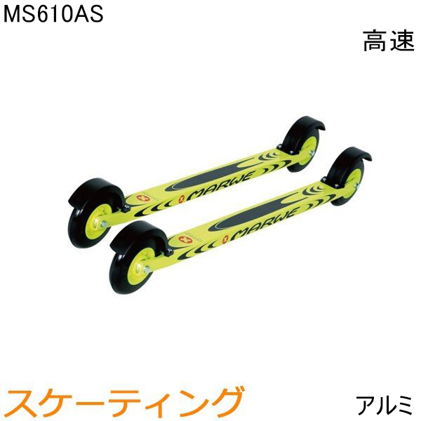 【クロスカントリースキー店舗】 マーウィー MARWE ローラースキー スケーティング MS610AS キャッシュレス・消費者還元事業 5%