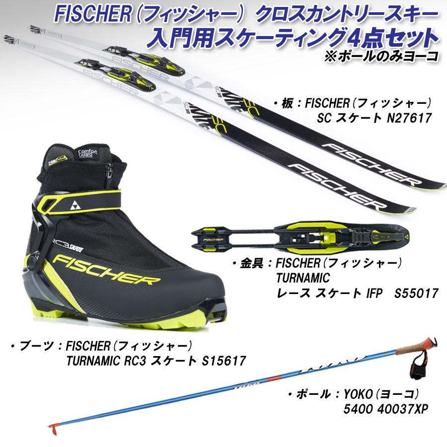 【クロスカントリースキー店舗】 フィッシャー FISCHER クロスカントリースキー 入門用スケーティング4点セット