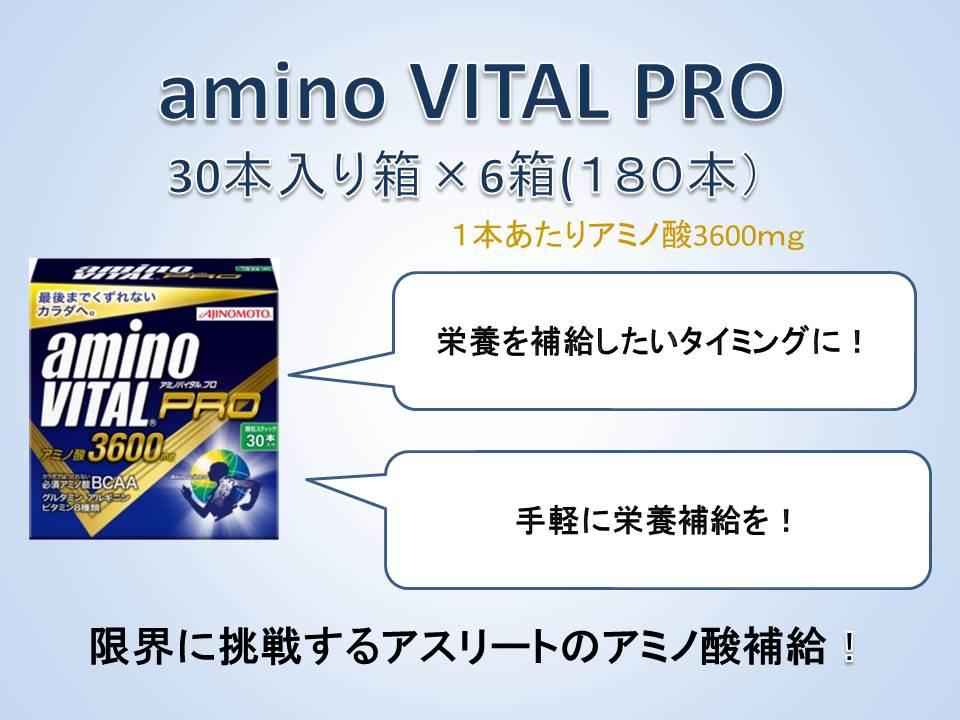 アミノバイタルプロ 30袋入り箱×6箱(180袋) ポイント2倍 送料無料!