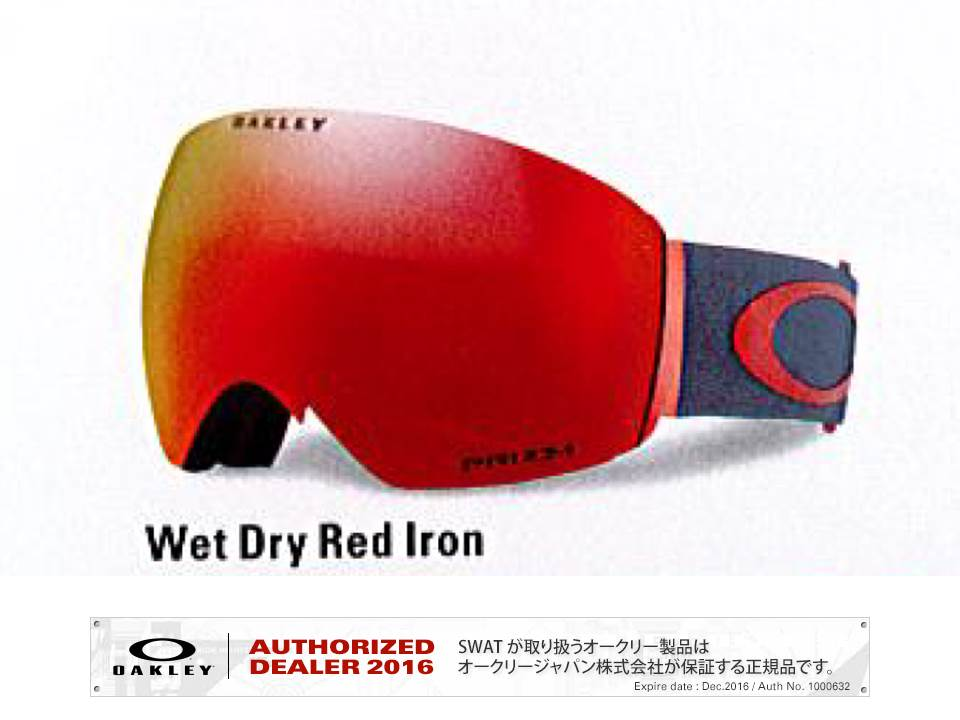 17/18 OAKLEY FLIGHT DECK Wet Dry Red Iron/Prizm Torch Iridium Asia Fit 【70741500】