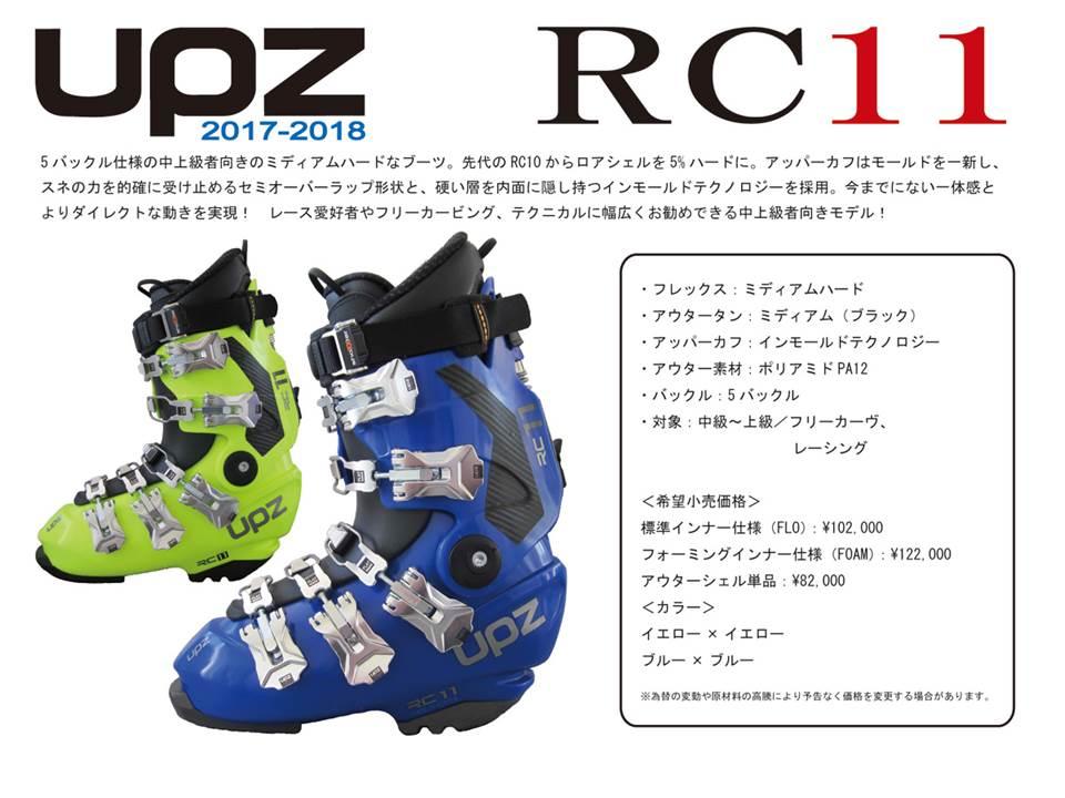 17/18 UPZ 【RC11】