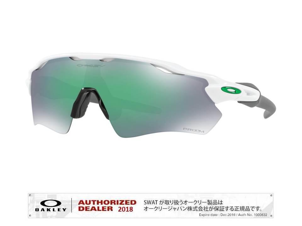 OAKLEY 【Radar® EV Path® Team Colors】 polished white/prizm jade iridium 【009208-0138-92087138】