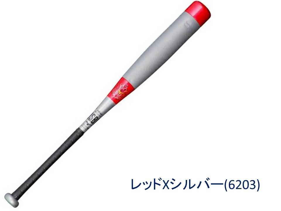 MIZUNO ビヨンドマックスEV FRP製バット 少年用 軟式用 【1CJBY14478】