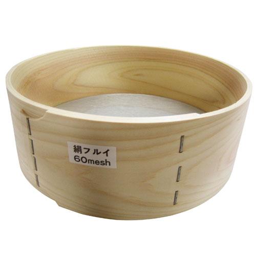 「木枠そば粉フルイ」約33cm(尺1)・120メッシュ