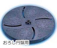 【キャベツスライサー】スライスボーイ専用おろし円盤