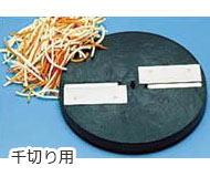 【キャベツスライサー】スライスボーイ専用千切り用替刃 1.2x3.0mm