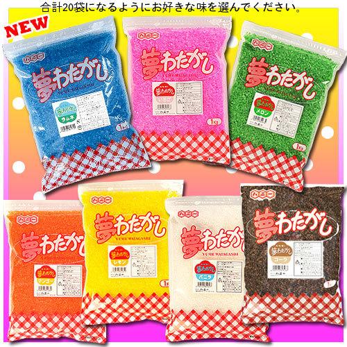 【ケース販売】ざらめ20個(1kg×20袋)セット(お好きな味を選んでください)「夢わたがし」(各種味・色付)