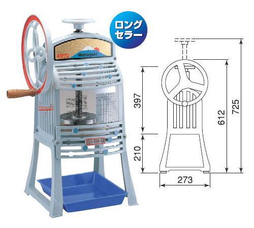 ブロック氷専用かき氷機手動式氷削機 初雪 HA-110S
