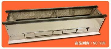 焼き物器 WC-4518 抗火石焼鳥器 450×180