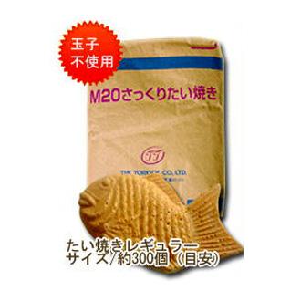 【鳥越製粉】さっくりたい焼きミックス粉M20(10kg)1袋ごとに送料がかかります
