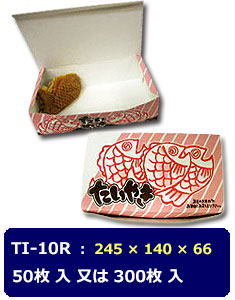 【テイクアウト用品】たい焼きボックス(紙製)TI-10R(300枚入)