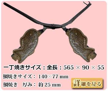 鉄鋳物製「本職用」元祖たい焼き一丁焼き(一匹用)受注生産品のため納期は約1か月となります。