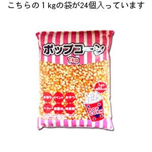 【ケース販売】ポップコーン豆24個(1kg×24)入バタフライタイプ(羽がついたようにはじけるタイプ)
