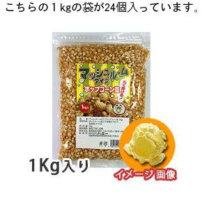 【ケース販売】ポップコーン豆24個(1kg×24)入マッシュルームタイプ(丸くはじけるタイプ)