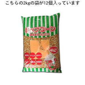 【ケース販売】ポップコーン豆・バターソルト調味塩付き12個(2kg×12)入1ケースバタフライタイプ(羽がついたようにはじけるタイプ)メーカー直送品のため代引き不可となります。