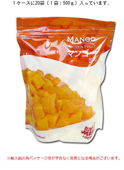 供え 自然の美味しさが生きている冷凍フルーツ 激安超特価 メーカー直送品 冷凍フルーツトロピカルマリア 業務用500g×20袋入 チャンク マンゴー