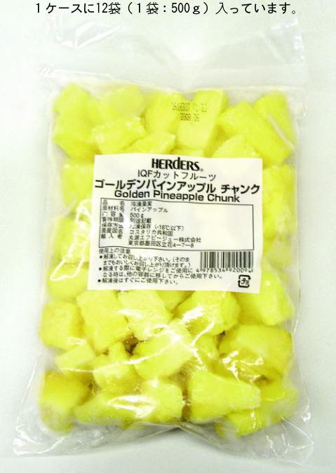 【メーカー直送品】冷凍フルーツハーダース IQFカットフルーツゴールデンパインアップル(チャンク)【業務用500g×12袋入】