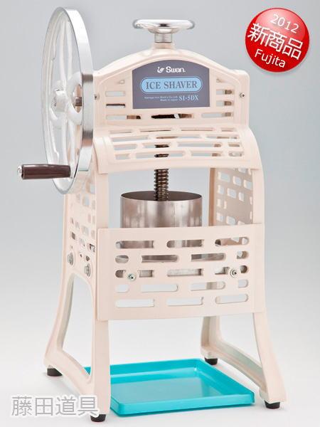 ブロック氷/バラ氷兼用かき氷機手動式氷削機 スワン SI-7