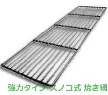強力スノコ式焼き網 18-8ステンレス(510x180)