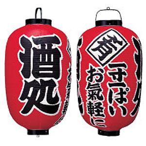 ビニール提灯印刷15号 長型酒処(一寸一ぱいお気軽に)[b304]