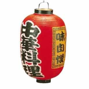 ビニール提灯印刷15号 長型中華料理[b306]〈YTY-05〉