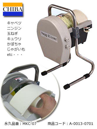 【電動キャベツスライサー】ベジスライサー Vegg Slicer