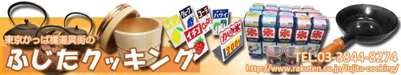 ふじたクッキング:東京・かっぱ橋道具街 和・中・洋料理道具販売