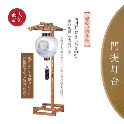 盆提灯 盆ちょうちん 門提灯スタンド『倒れにくい 木製 門提灯台(小) 焼杉 高さ 156cm 安心の国産品』|納涼祭や秋祭りなどのお祭りにも使えます。