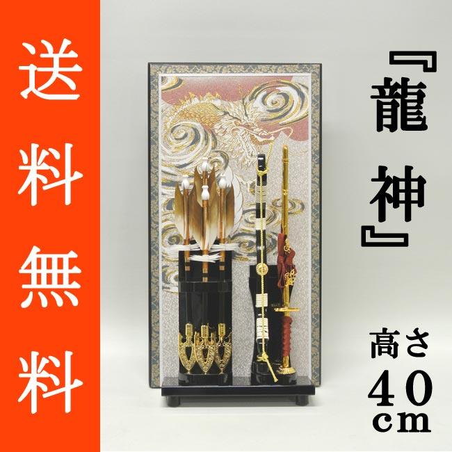 破魔弓 ケース飾り 初正月 正月飾り『龍神 8号』